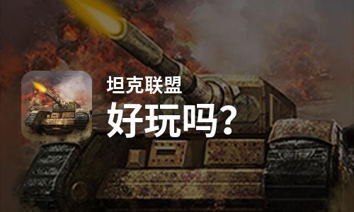 原创坦克联盟好玩吗?坦克联盟好不好玩评测