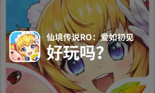 仙境传说RO:爱如初见好玩吗