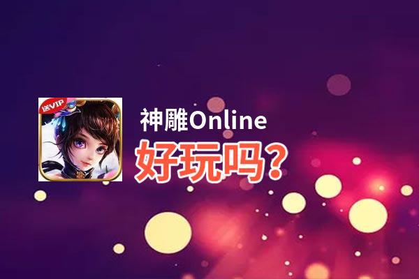 神雕Online好玩吗?神雕Online好不好玩评测