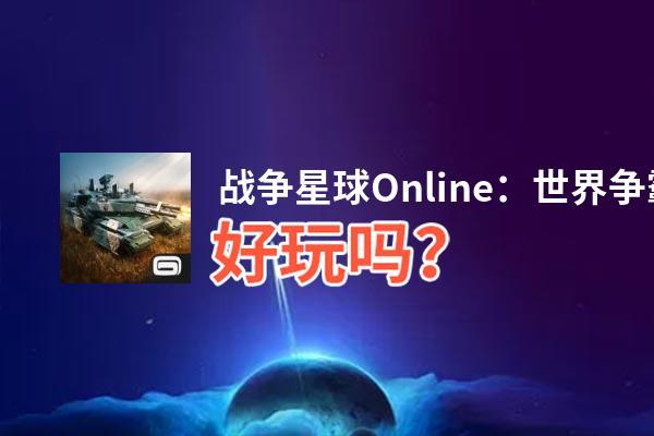 战争星球Online:世界争霸好玩吗?战争星球Online:世界争霸好不好玩评测