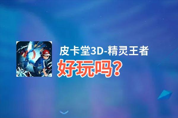 皮卡堂3D-精灵王者好玩吗?皮卡堂3D-精灵王者好不好玩评测