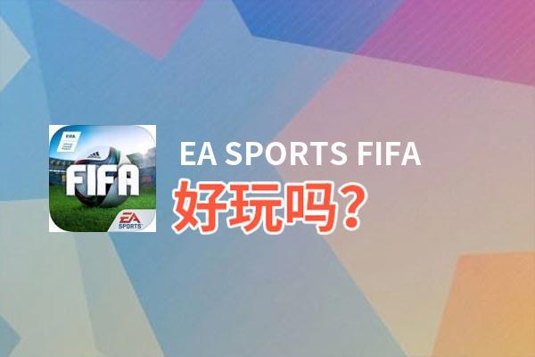 EA SPORTS FIFA好玩吗?EA SPORTS FIFA好不好玩评测