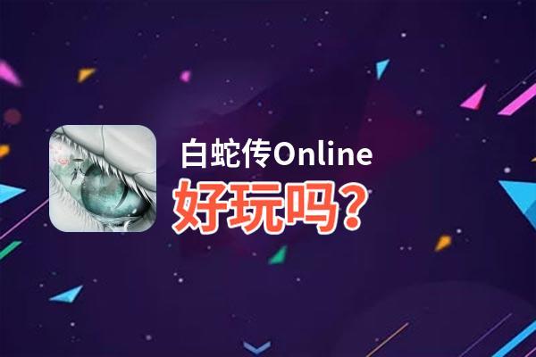 白蛇传Online好玩吗?白蛇传Online好不好玩评测
