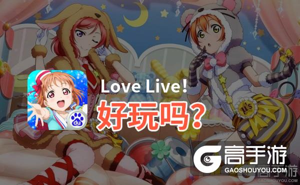 Love Live!好玩吗?Love Live!好不好玩评测