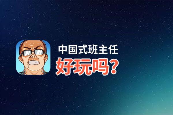 中國式班主任好玩嗎?中國式班主任好不好玩評測