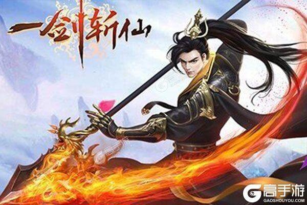 原创《一剑斩仙》新服强势开启 下载最新版一剑斩仙迎接新征程