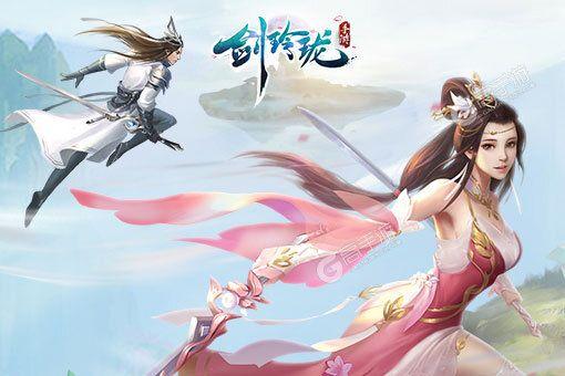 原创角色扮演手游《剑玲珑》开新服  数万玩家已更新新版本