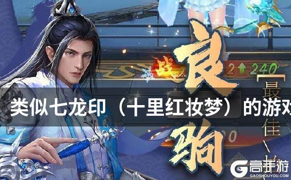 类似七龙印(十里红妆梦)的游戏