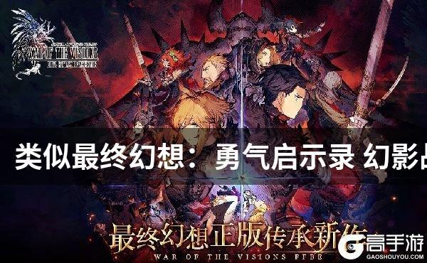 类似最终幻想:勇气启示录 幻影战争的游戏