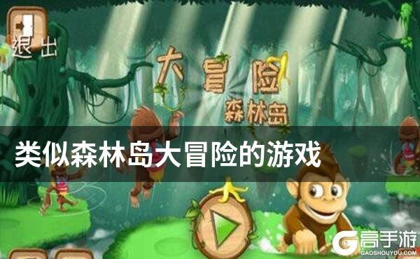 类似森林岛大冒险的游戏