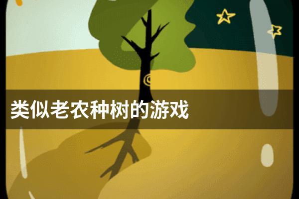 类似老农种树的游戏