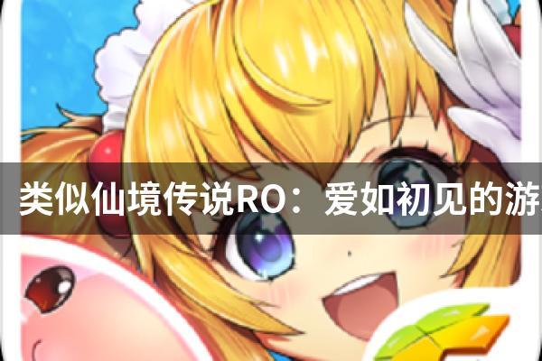 类似仙境传说RO:爱如初见的游戏