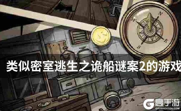 类似密室逃生之诡船谜案2的游戏