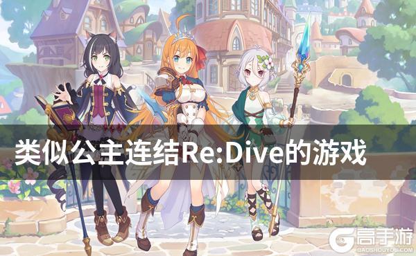 类似公主连结Re:Dive 的游戏