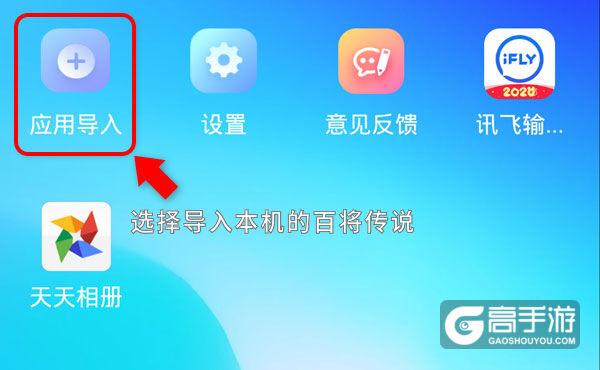 百将传说双开软件推荐 全程免费福利来袭
