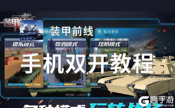 装甲前线双开挂机软件推荐 怎么双开装甲前线详细图文教程