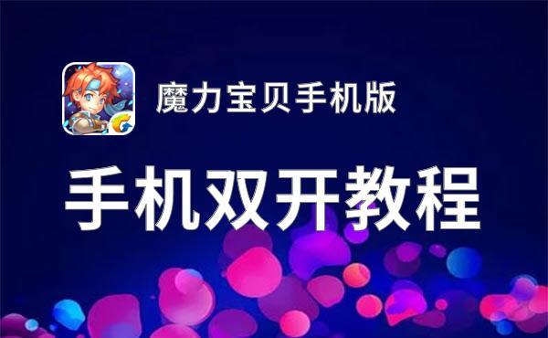 魔力宝贝手机版双开挂机软件盘点 2021最新免费魔力宝贝手机版双开挂机神器推荐