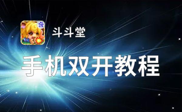 斗斗堂双开软件推荐 全程免费福利来袭