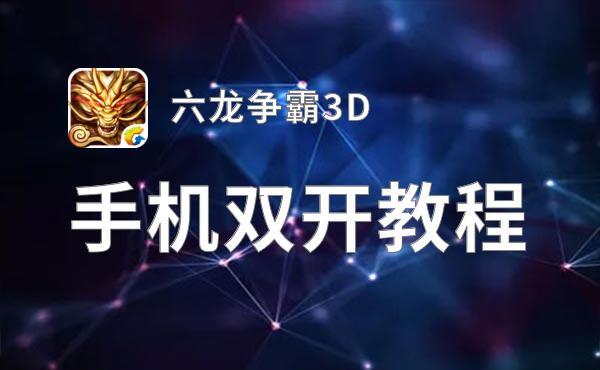 怎么双开六龙争霸3D? 六龙争霸3D双开挂机图文全攻略