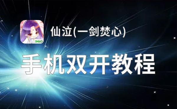 仙泣(一剑焚心)双开挂机软件盘点 2021最新免费仙泣(一剑焚心)双开挂机神器推荐
