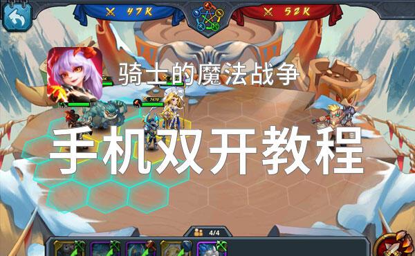 怎么双开骑士的魔法战争? 骑士的魔法战争双开挂机图文全攻略