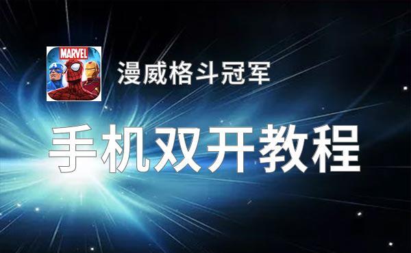 漫威格斗冠军双开挂机软件盘点 2020最新免费漫威格斗冠军双开挂机神器推荐
