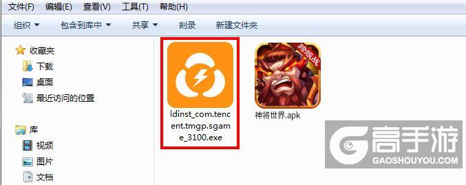 神将世界电脑版安装程序