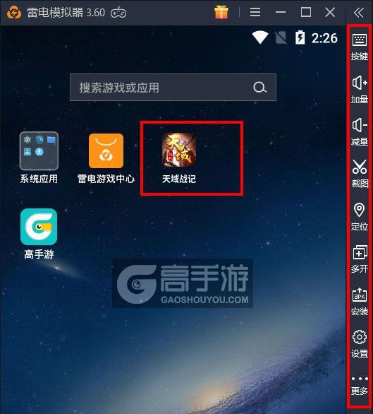 天域战记电脑版启动游戏及常用功能