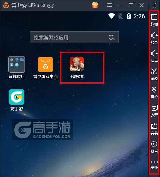 王城英雄电脑版启动游戏及常用功能