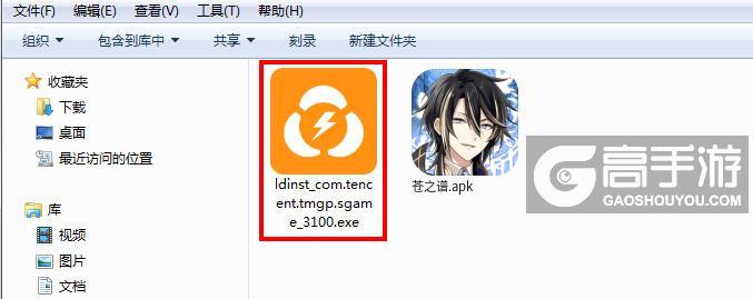 苍之谱电脑版安装程序