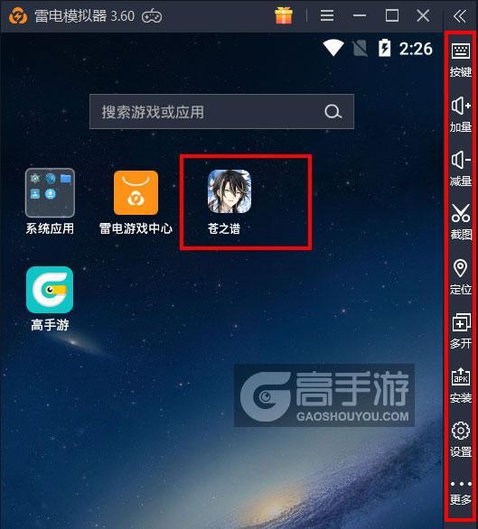 苍之谱电脑版启动游戏及常用功能