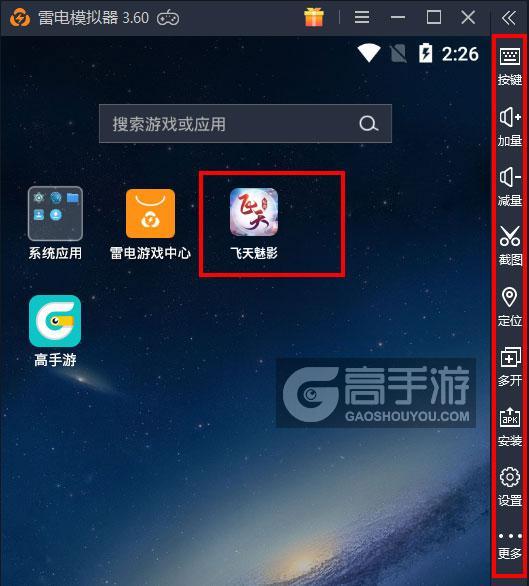 飞天魅影电脑版启动游戏及常用功能