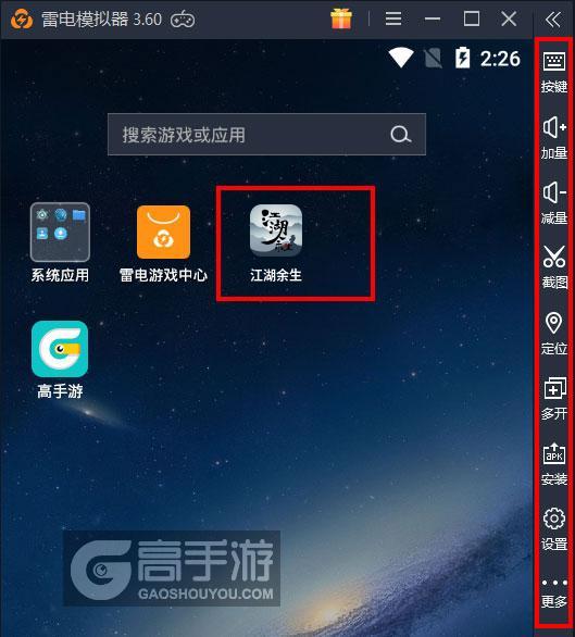 江湖余生电脑版启动游戏及常用功能