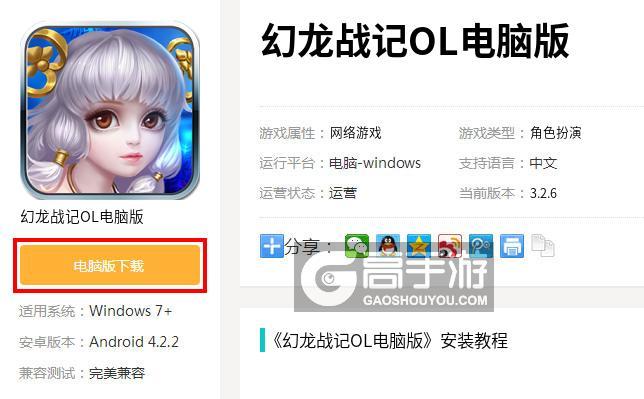 幻龙战记OL电脑版下载