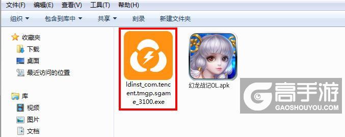 幻龙战记OL电脑版安装程序