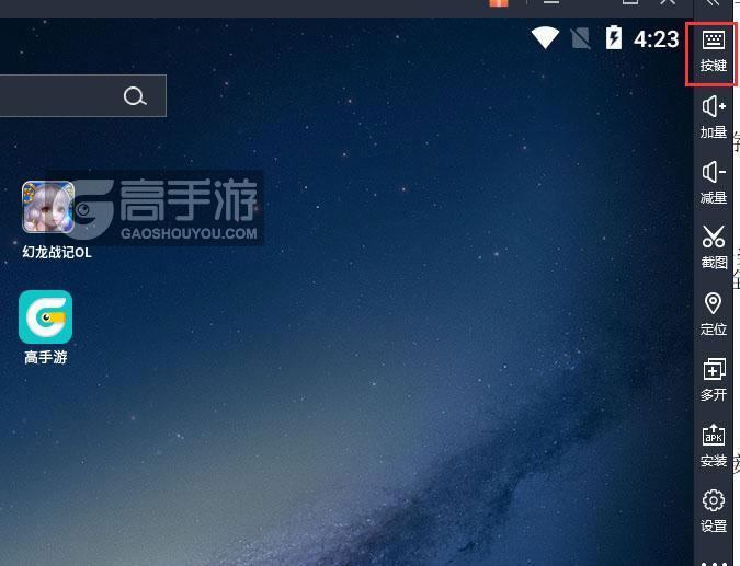 幻龙战记OL电脑版键位设置