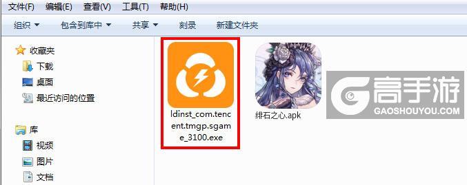 绯石之心电脑版安装程序