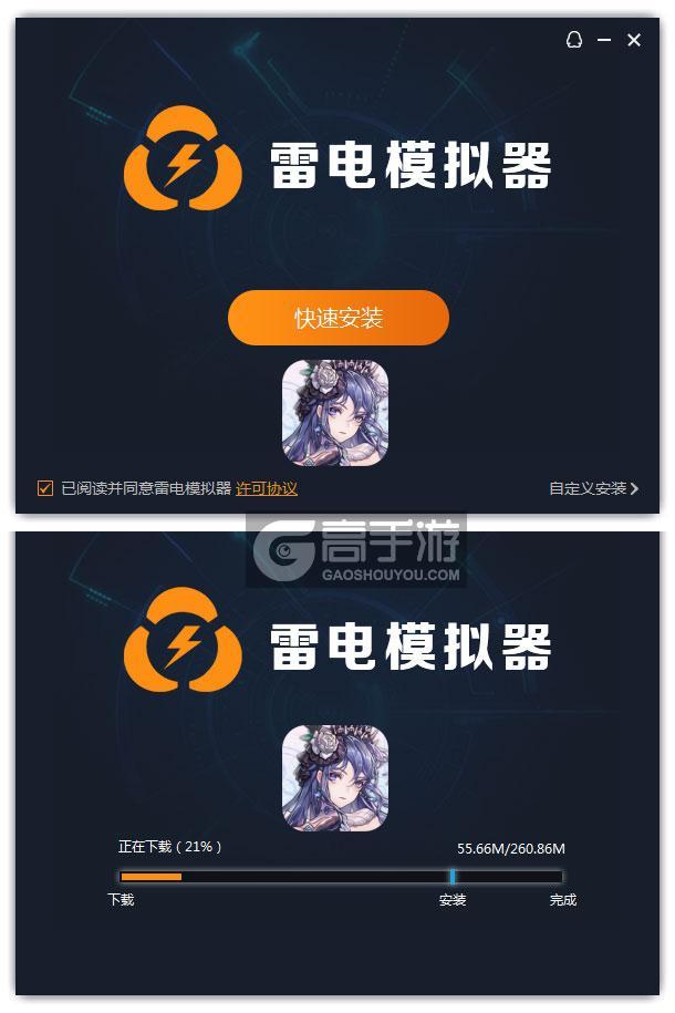 绯石之心电脑版安装过程