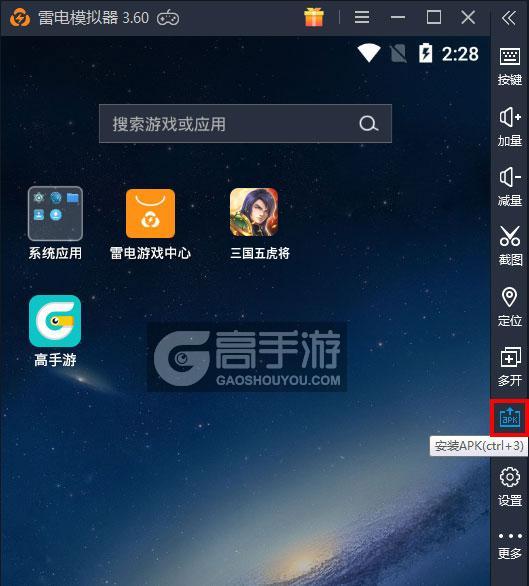 三国五虎将电脑版从电脑安装游戏