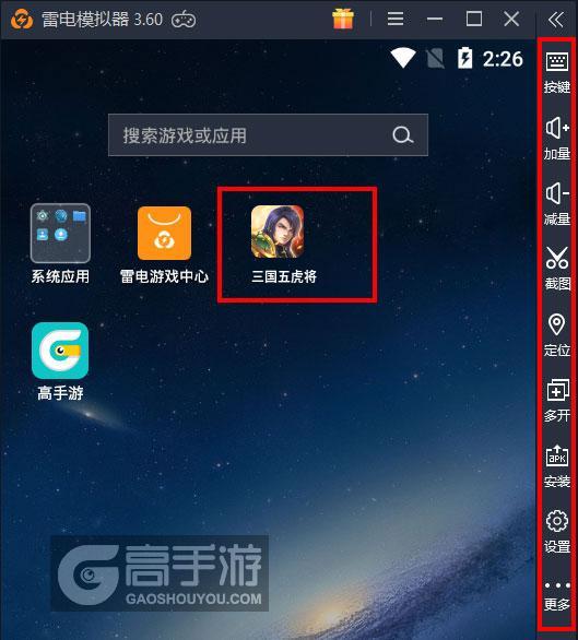三国五虎将电脑版启动游戏及常用功能