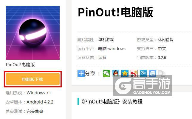 PinOut!电脑版