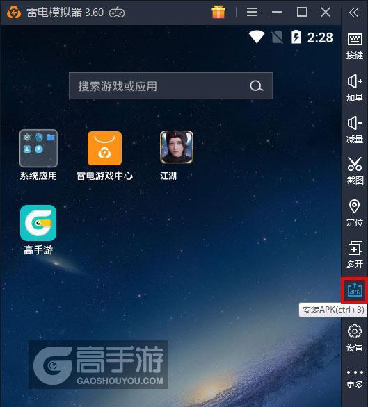 江湖电脑版从电脑安装游戏