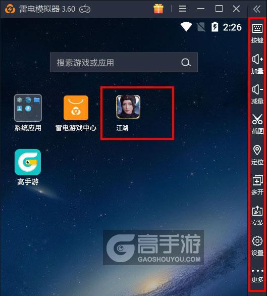 江湖电脑版启动游戏及常用功能