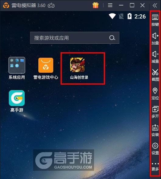 山海创世录电脑版启动游戏及常用功能
