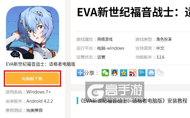 EVA新世纪福音战士:适格者电脑版