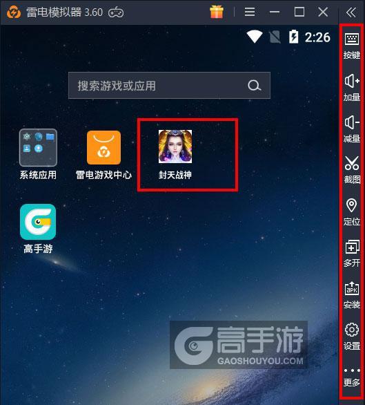 封天战神电脑版启动游戏及常用功能
