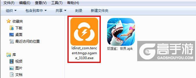 饥饿鲨:世界电脑版安装程序