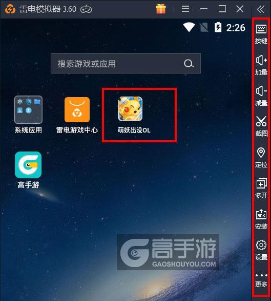 萌妖出没OL电脑版启动游戏及常用功能