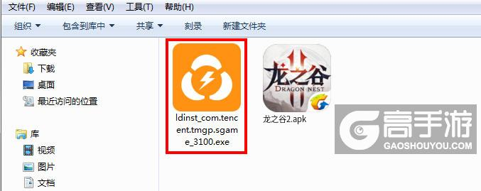 龙之谷2电脑版安装程序