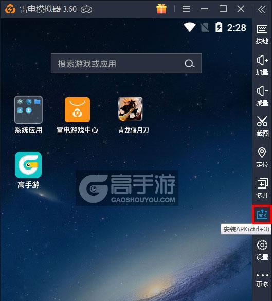青龙偃月刀电脑版从电脑安装游戏